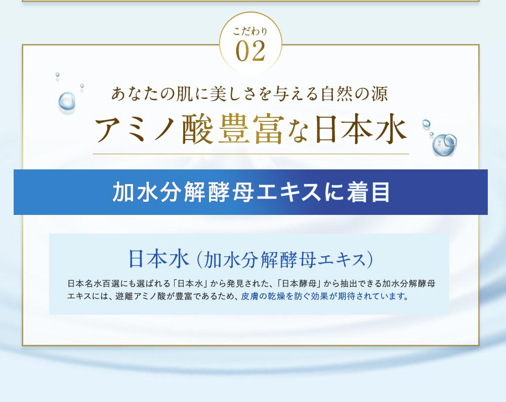アミノ酸豊富な日本水