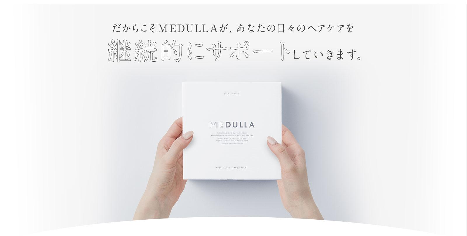 だからこそMEDULLA(メデュラ)があなたの日々のヘアケアを継続的にサポートしていきます