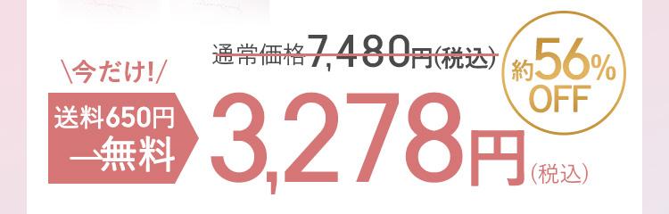 通常6800円が2980円