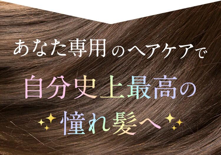 あなた専用のヘアケアで自分史上最高の憧れ髪へ