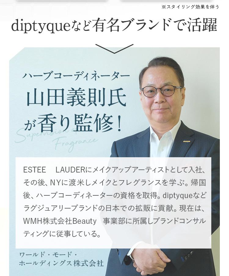山田義則氏が香り監修!