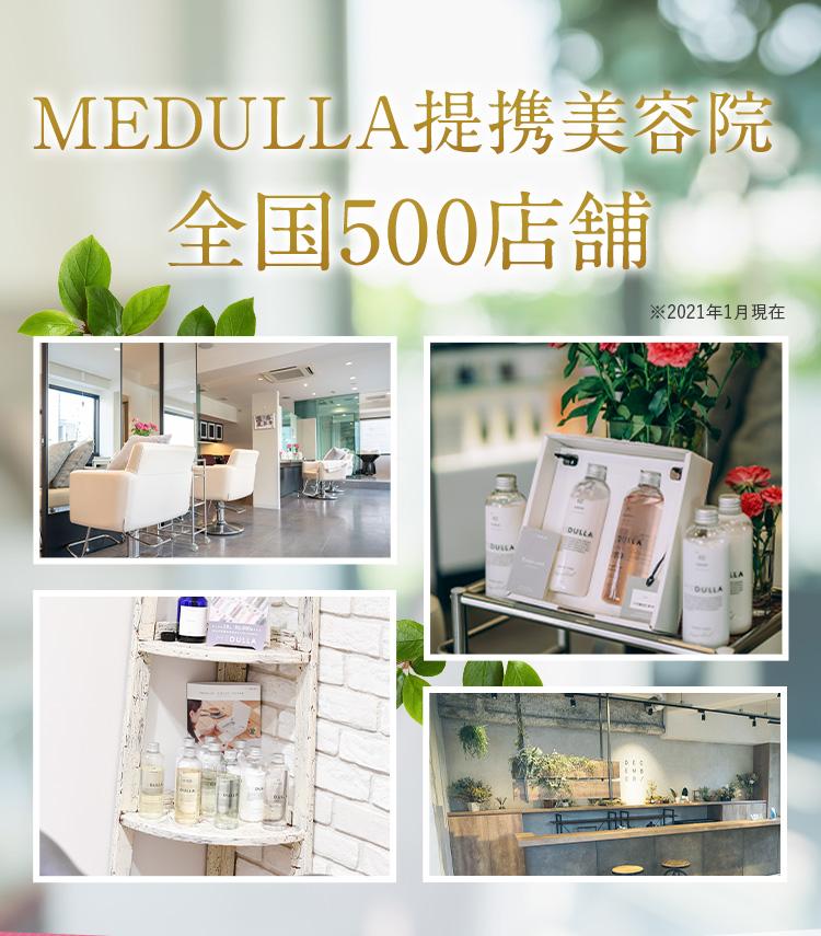 全国500店舗の美容室で導入