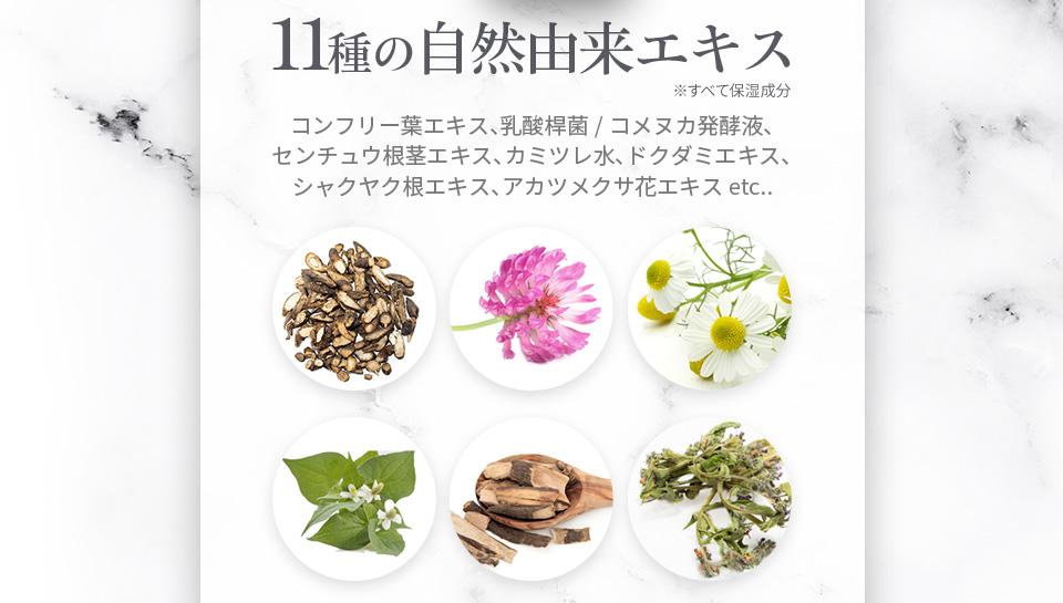11種類の自然由来エキス