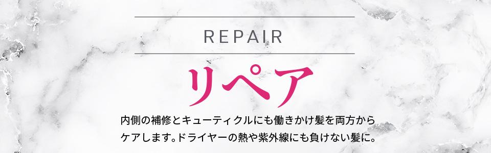 リペア内側の補修とキューティクルに働きかけ髪を両方からケアします