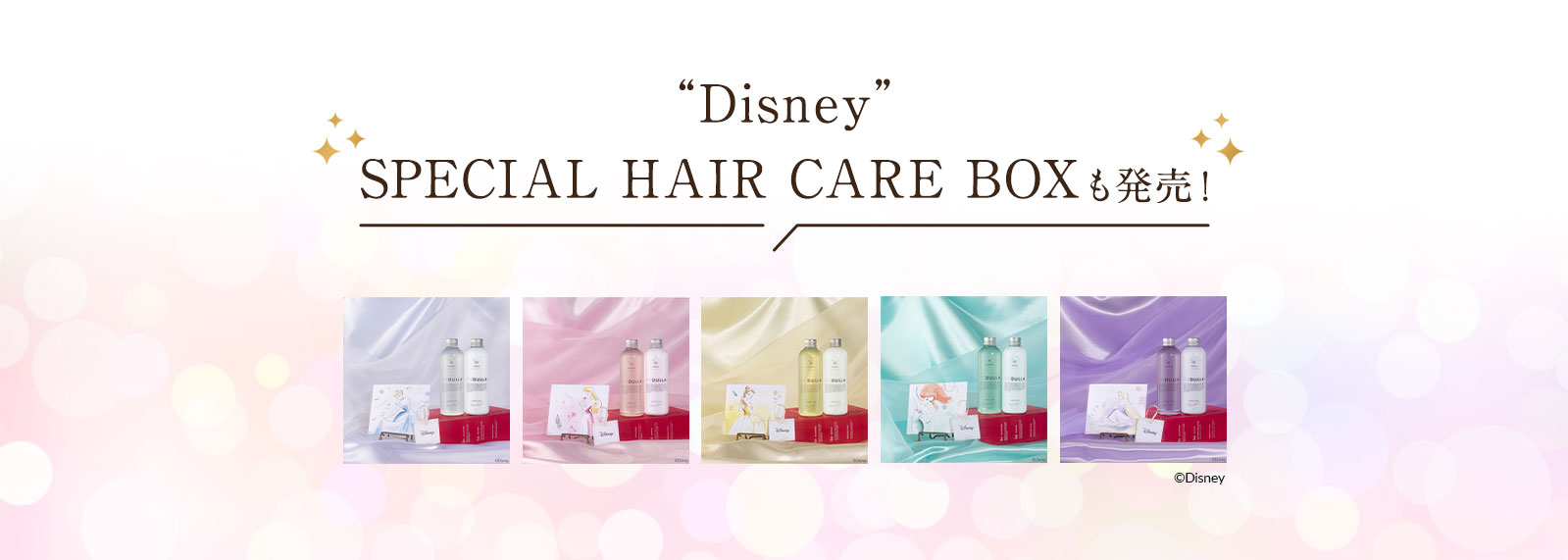 Disney SPECIAL HAIR CARE BOXも発売