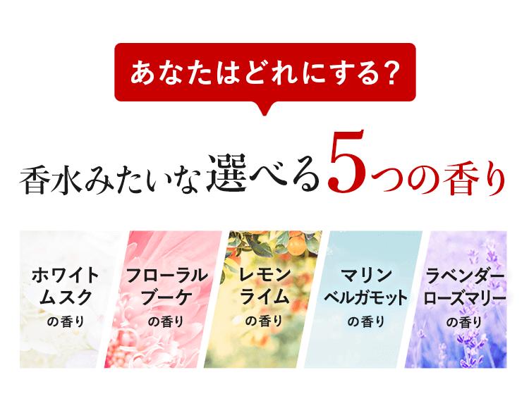 あなたはどれにする?香水みたいな選べる5つの香り