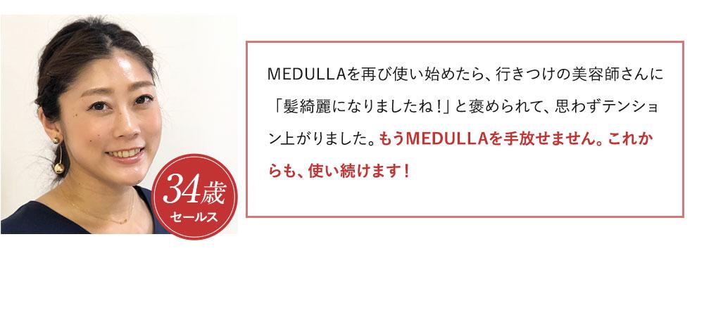 MEDULLAを再び使い始めたら、行きつけの美容師さんに、