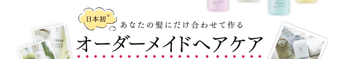 日本初あなたの髪にだけ合わせて作るオーダーメイドヘアケア