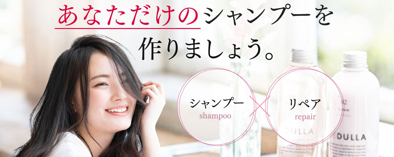 あなたの髪に合わせてカスタマイズできるシャンプー/リペア