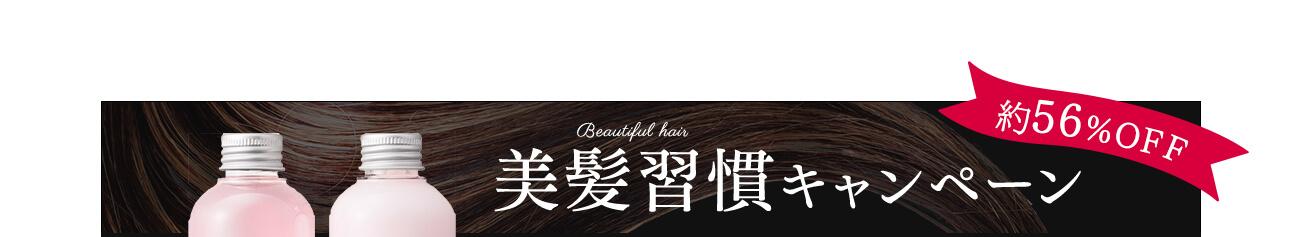 美髪習慣キャンペーン約56%OFF