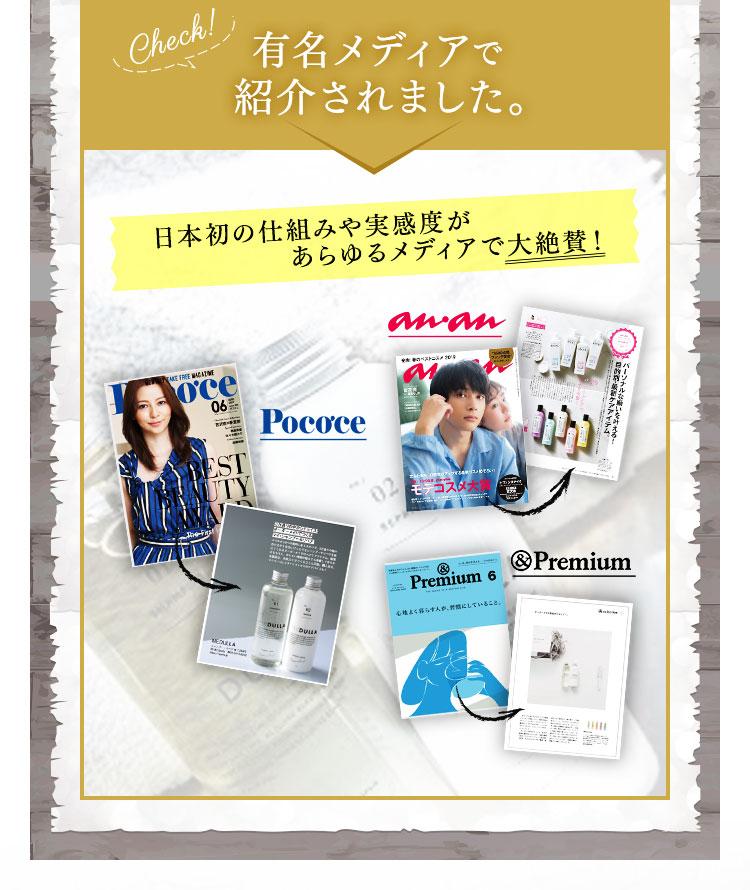 有名メディアで紹介されました。日本初の仕組みや実感度があらゆるメディアで大絶賛!