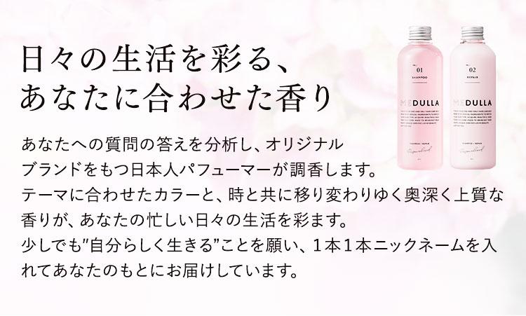 """日々の生活を彩る、あなたに合わせた香りあんたへの質問の答えを分析し、オリジナルブランドをもつ日本人パフューマーが調香します。テーマに合わせたカラーと、時と共に移り変わりゆく奥深く上質な香りが、あなたの忙しい日々の生活を彩ます。少しでも""""自分らしく生きる""""ことを願い、1本1本ニックネームを入れてあなたのもとにお届けしています。"""