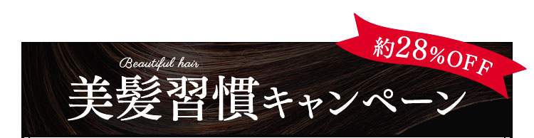 美髪習慣キャンペーン約28%OFF