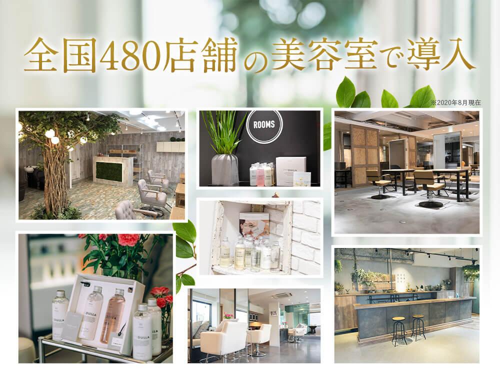 全国480店舗の美容室で導入
