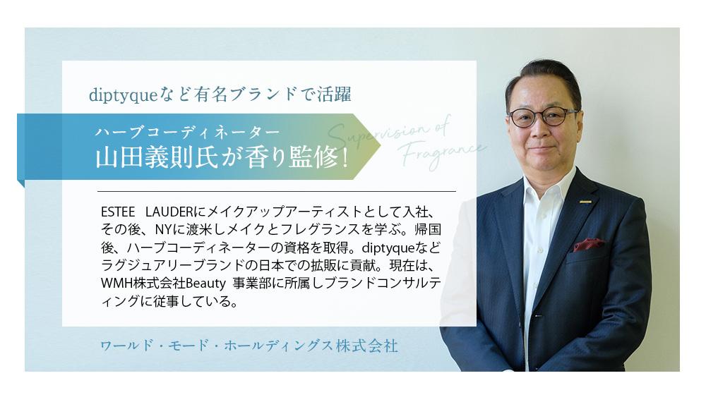 山田義則氏が香り監修