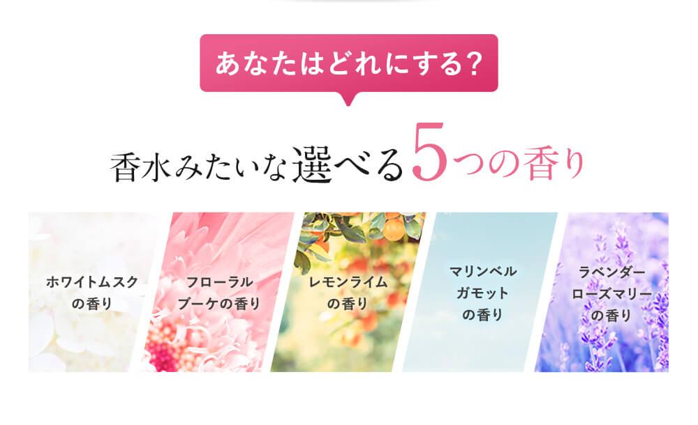 香水みたいな選べる5つの香り