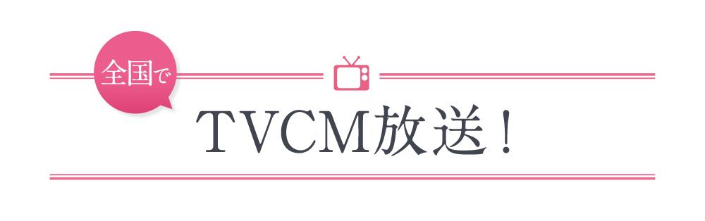 TVCM放送