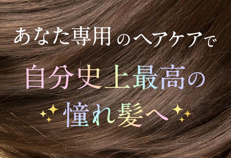 あなた専用のヘアケアで自分市場最高の憧れ髪へ