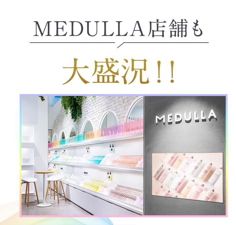MEDULLA店舗も大盛況