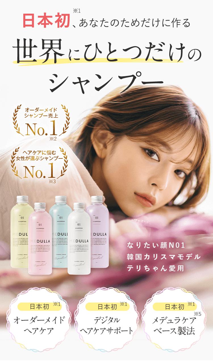 韓国カリスマモデル テリちゃん愛用