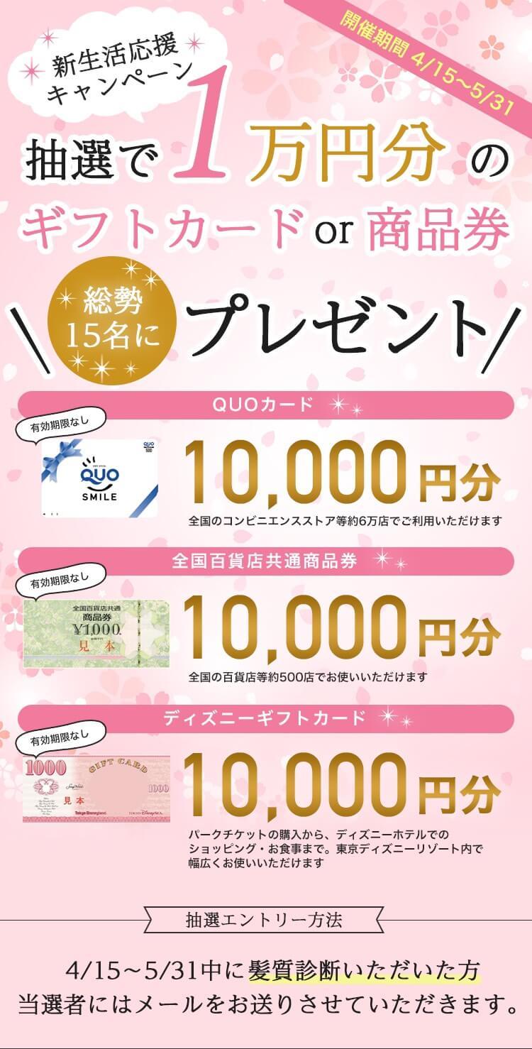 抽選で1万円分のギフトカードor商品券プレゼント