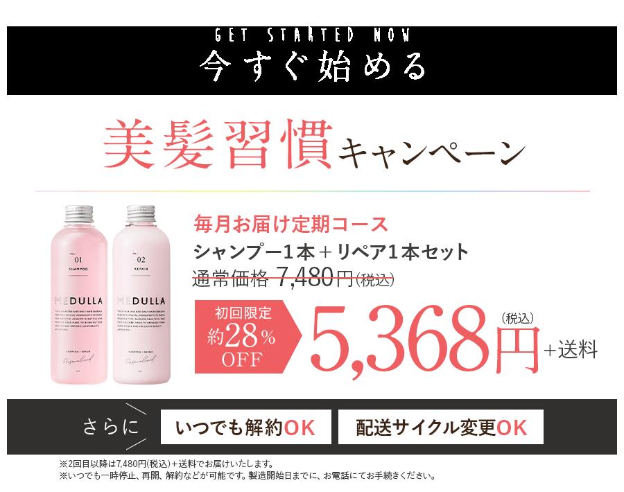 メデュラ 美髪習慣キャンペーン!