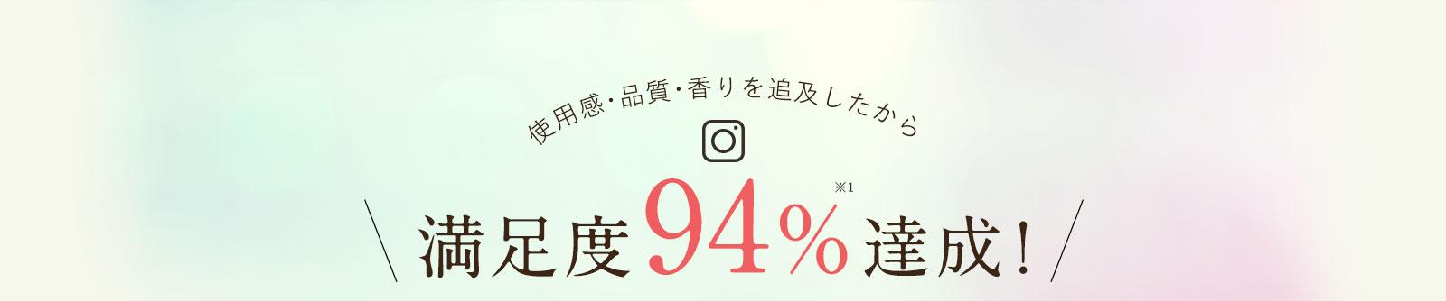 満足度94%達成!
