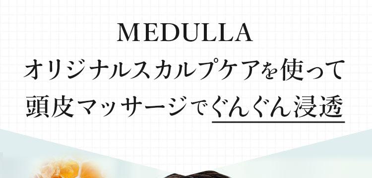 MEDULLAオリジナルスカルプケアを使って