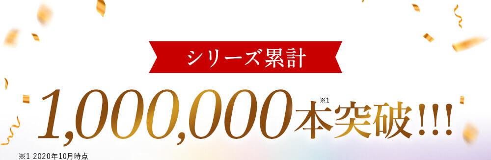 シリーズ累計100万本突破