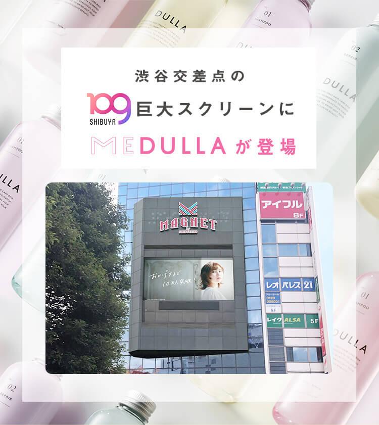 渋谷交差点の109巨大スクリーンにMEDULLAが登場