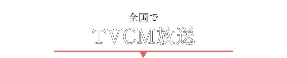 全国でTVCM放送