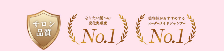 サロン品質なりたい髪No.1美容師がおすすめするオーダーメイドシャンプーNo.1