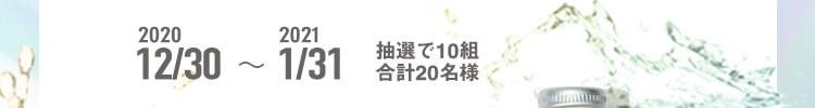 2020年 12/30~2021年 1/31 抽選で10組合計20名様