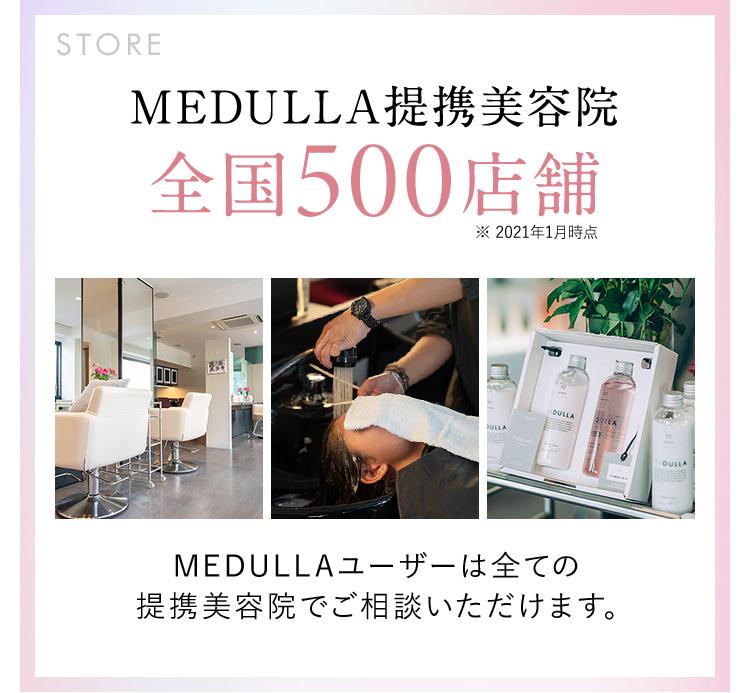 STORE MEDULLA提携美容院 全国500店舗 ※2021年1月時点 MEDULLAユーザーは全ての提携美容院でご相談いただけます。