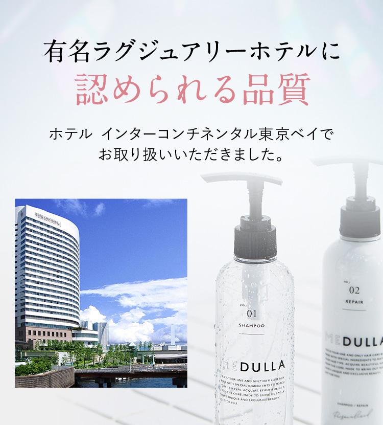 有名ラグジュアリーホテルに認められる品質 ホテル インターコンチネンタル東京ベイでお取り扱いいただきました。