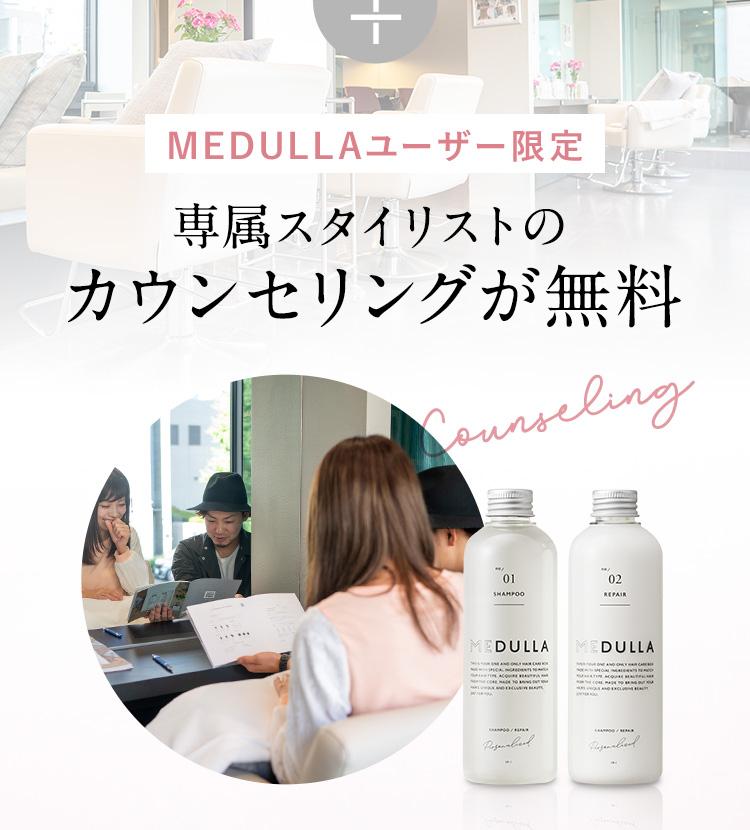 さらに MEDULLAユーザー限定 専属スタイリストの カウンセリングが無料 Counseling