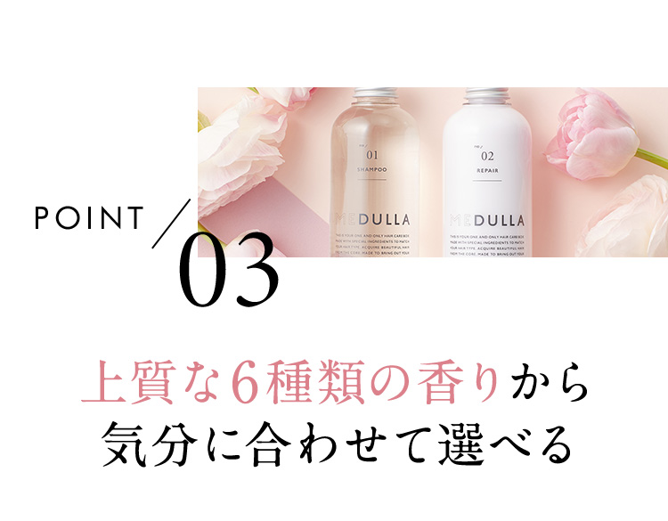 POINT/03 上質な6種類の香りから気分に合わせて選べる