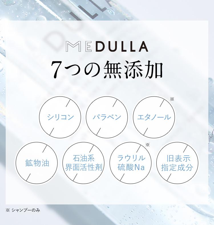 MEDULLA 7つの無添加 シリコン パラベン エタノール 鉱物油 石油系界面活性剤 ラウリル硫酸Na 旧表示指定成分 ※シャンプーのみ