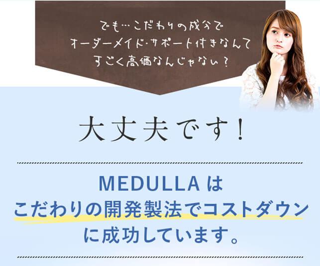 MEDULLAは独自の開発製法でコストダウンに成功しています