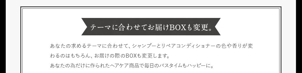 テーマに合わせてお届けboxも変更