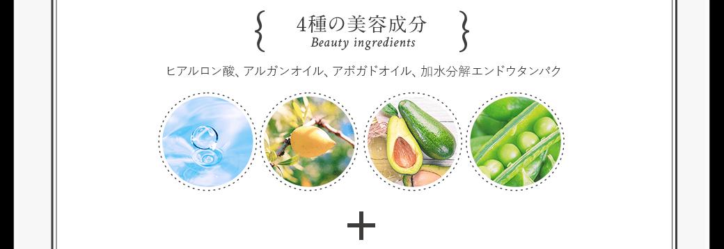4種の美容成分