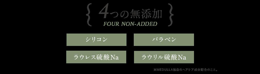 4つの無添加