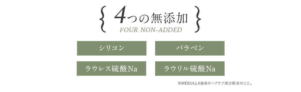 四つの無添加