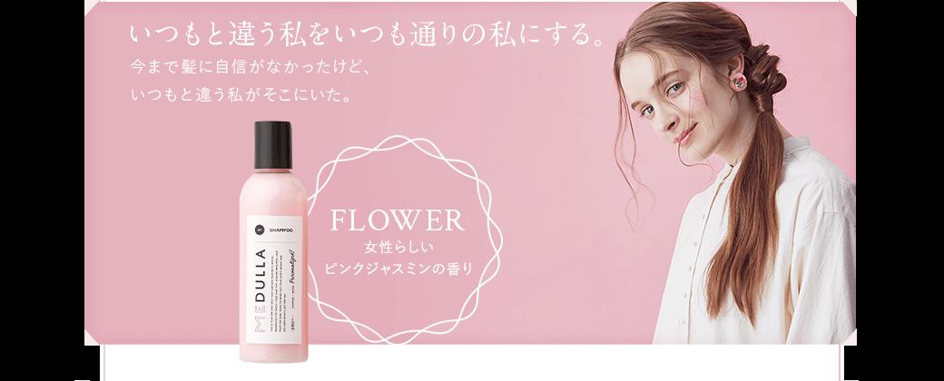 FLOWER 女性らしいピンクジャスミンの香り