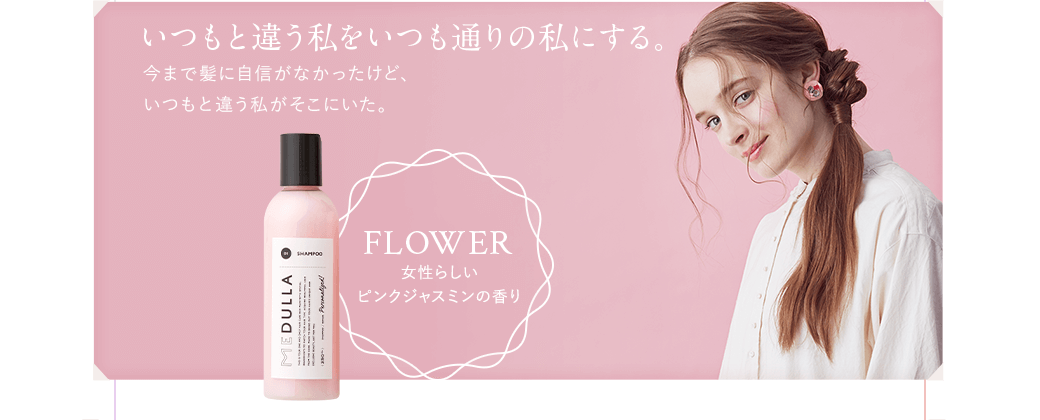 FLOWER 女性らしいピンクジャスミンの香り