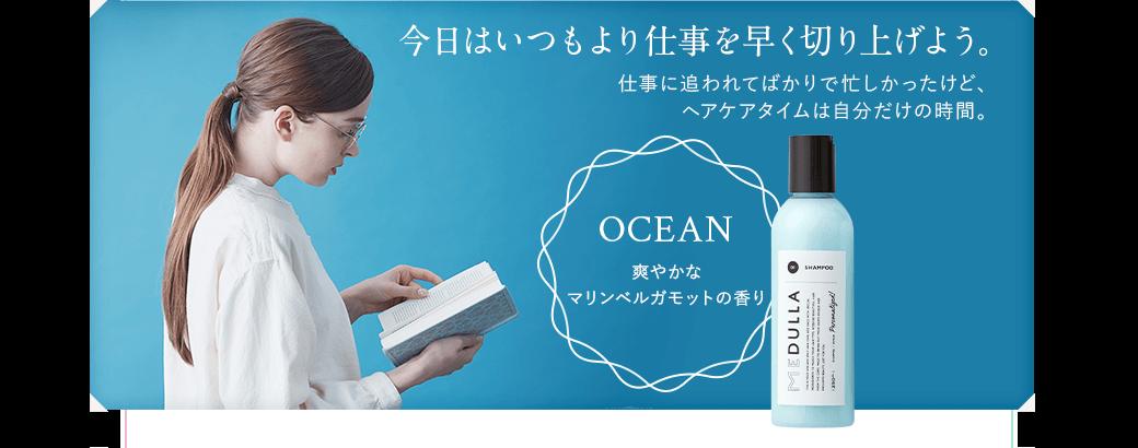 OCEAN 爽やかなマリンベルガモットの香り