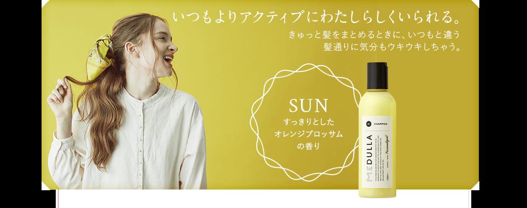 SUN すっきりとしたオレンジブロッサムの香り