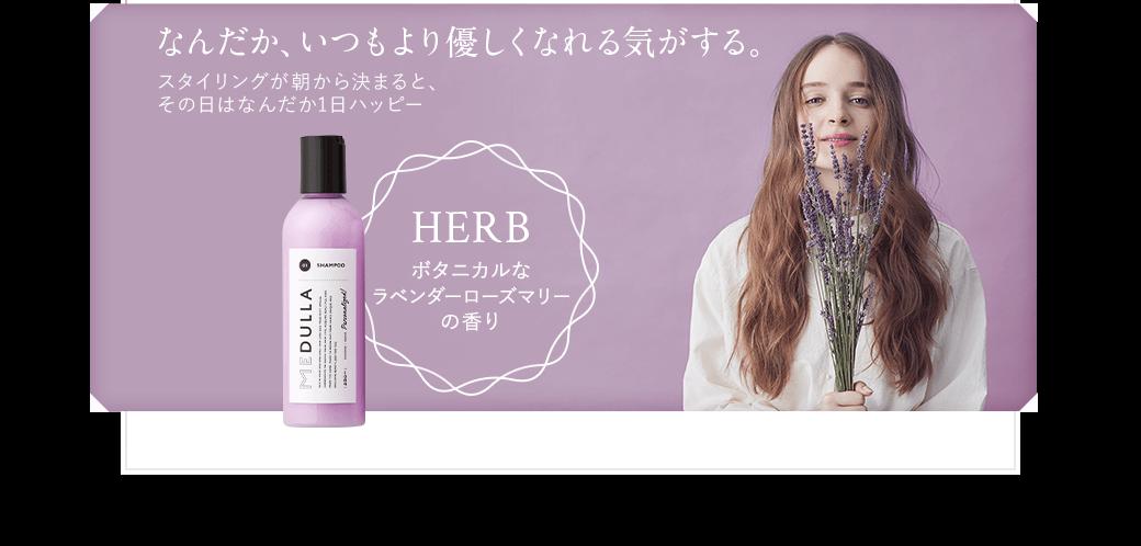 HERB ボタニカルなラベンダーローズマリーの香り